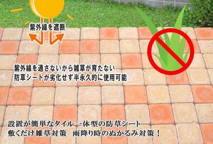 置くだけ 敷くだけ 雑草対策 防草対策 ぬかるみ対策 レンガ貼り 防草シート