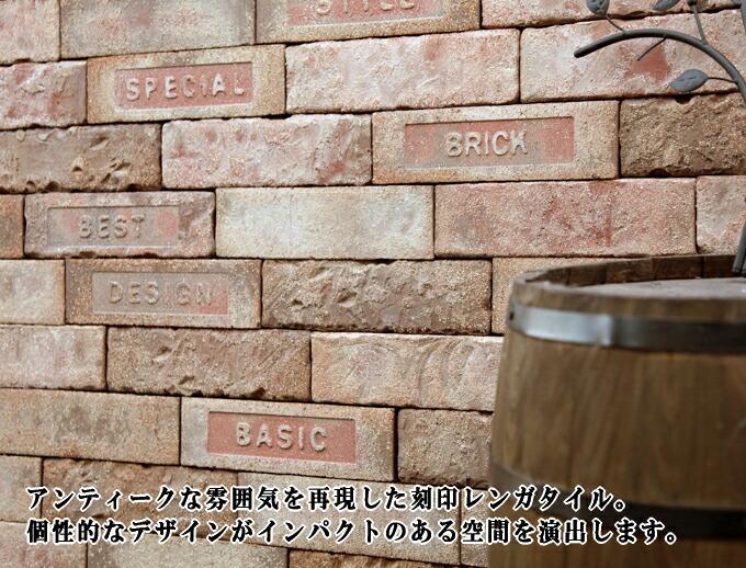 壁用レンガ レンガタイル アンティーク 刻印レンガ