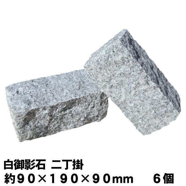 ピンコロ石