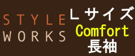 STYLE WORKS_COMFORT L SIZE
