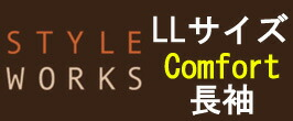 STYLE WORKS_COMFORT LL SIZE
