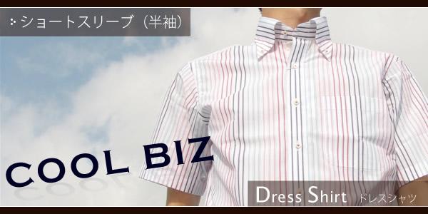 COOL BIZ対応!ショートスリーブ(半袖シャツ)