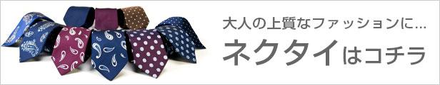 necktieはコチラ