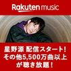星野源 ストリーミング配信スタート!その他5,500万曲以上聴き放題!