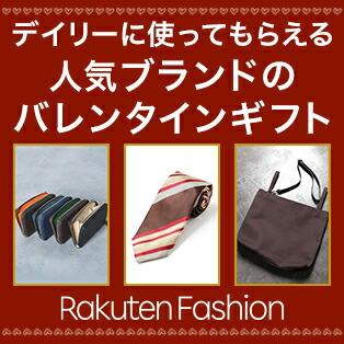Rakuten Fashion まとめ バレンタイン