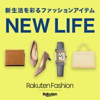 Rakuten Fashion 新生活特集