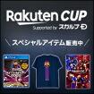 Rakuten CUP 開催記念