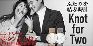 カスタム腕時計の Knot秋冬の新作商品も登場☆