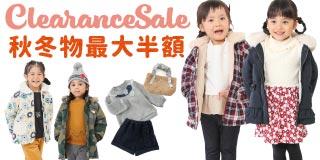 デザイン豊富!最大半額の秋冬物セール【キムラタンの子供服】