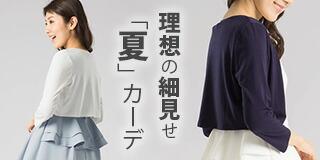レジーナ【神戸ワンピース専門店】