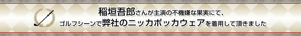 稲垣吾郎さん着用