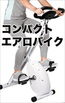 X型バイク