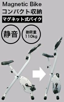 フィットネスバイク