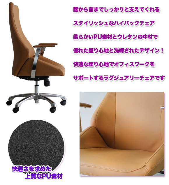 ハイバックチェア ラグジュアリーチェア オフィスワークに最適な椅子 イメージ写真