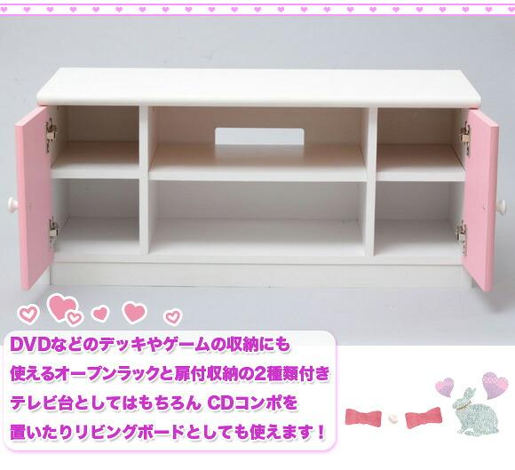 テレビ台 幅90cm 背面化粧仕上 ホワイト ピンク ブルー イメージ写真