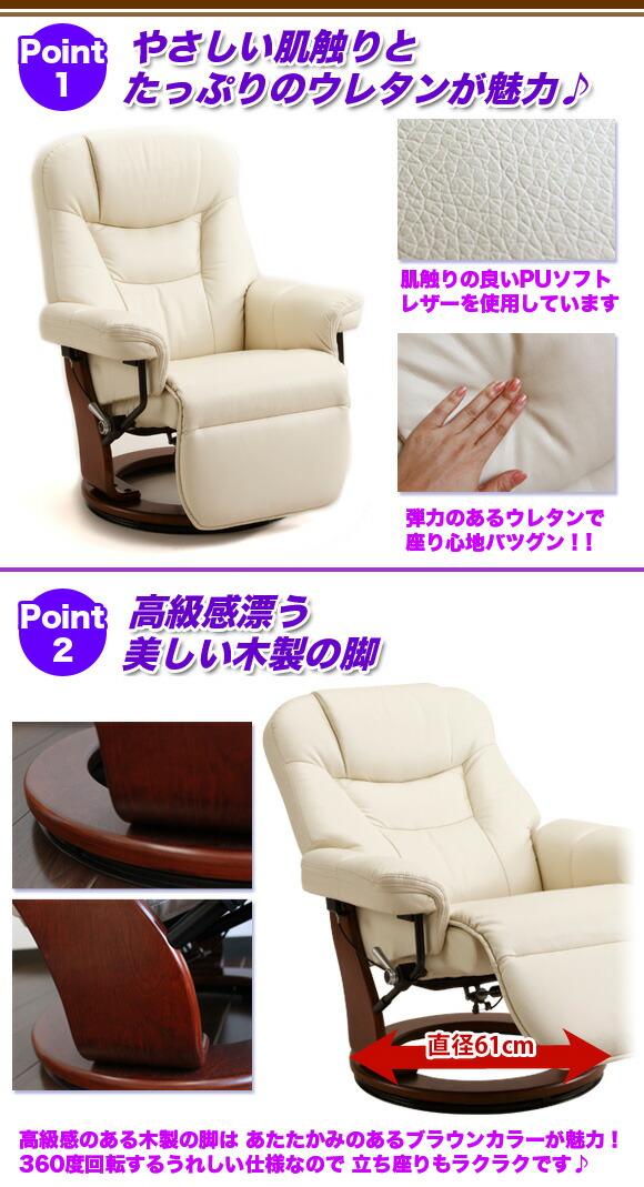 優しい肌触りのPUソフトレザー ウレタン 木製の脚 360度回転 イメージ写真
