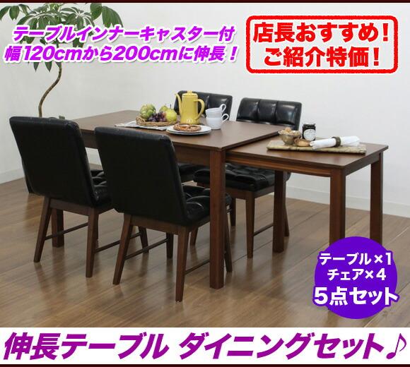 伸長テーブル ダイニングセット イメージ写真