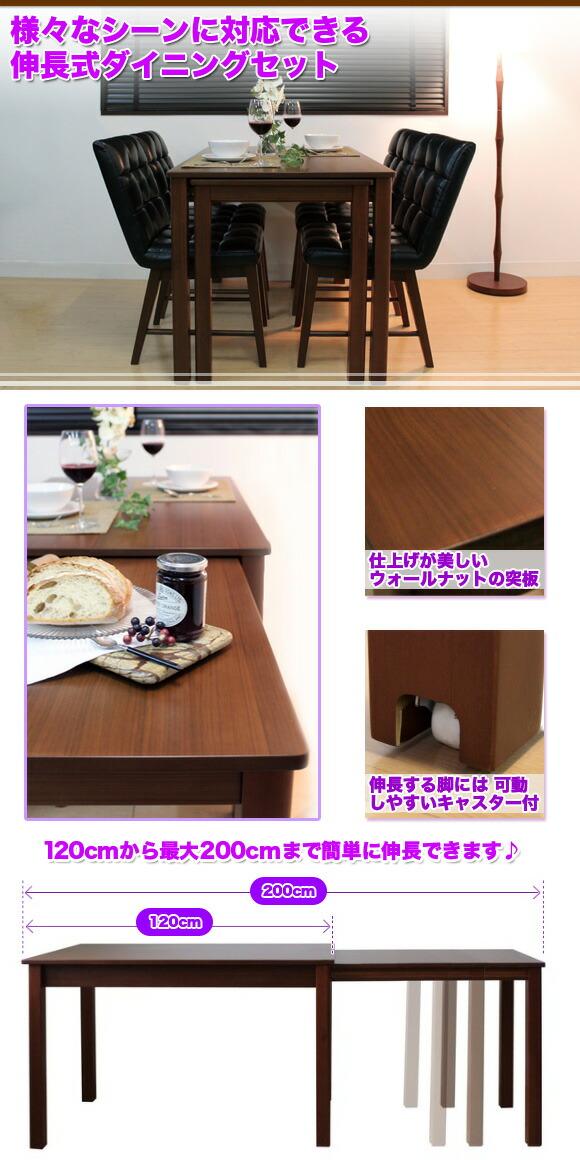 120cm幅から200cm幅まで簡単に伸長可能 ウォールナット突板 可動しやすいキャスター イメージ写真