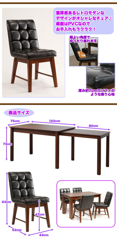 重厚感あるレトロモダンなチェア 座面PVC 厚み約7cmのソファチェア 商品サイズ イメージ写真