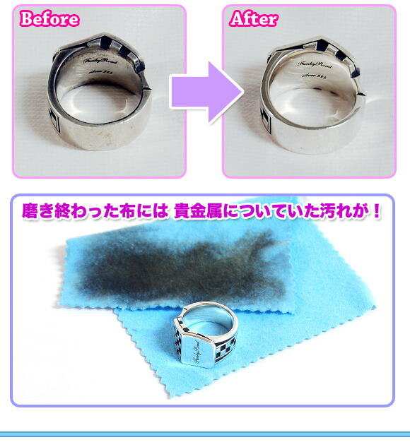 布に付いた金属汚れ 貴金属研磨剤とツヤ出しワックスでキレイ イメージ写真