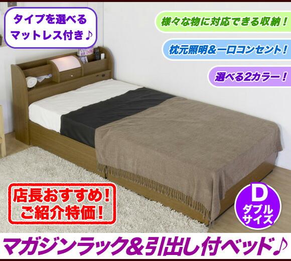 マガジンラック 引出し付き ダブルサイズ 枕元照明 一口コンセント イメージ写真