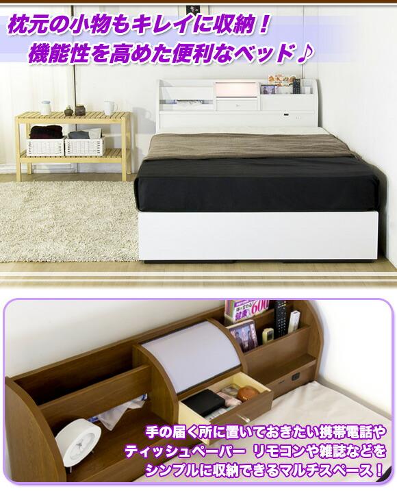 枕元の小物収納 機能性を高めたベッド シンプル収納 マルチスペース イメージ写真