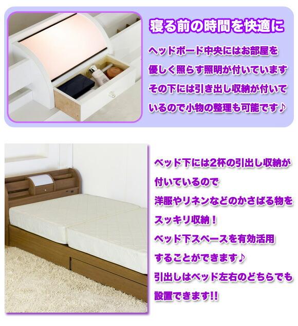 ヘッドボード照明 引き出し収納 ベッド下収納 イメージ写真