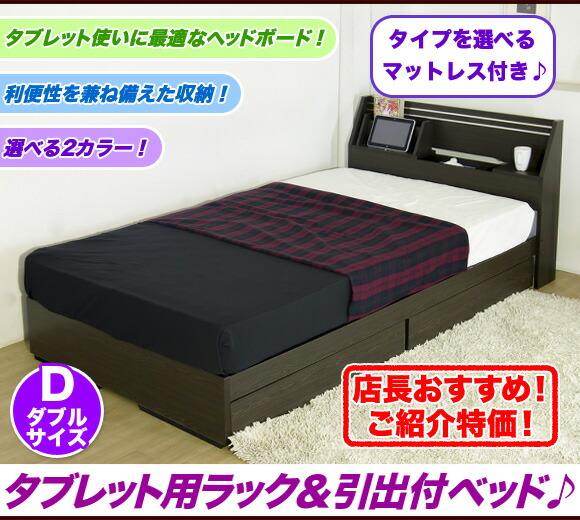 タブレット用ラック 引出し付きベッド タブレット使いに最適なヘッドボード ダブルサイズ イメージ写真