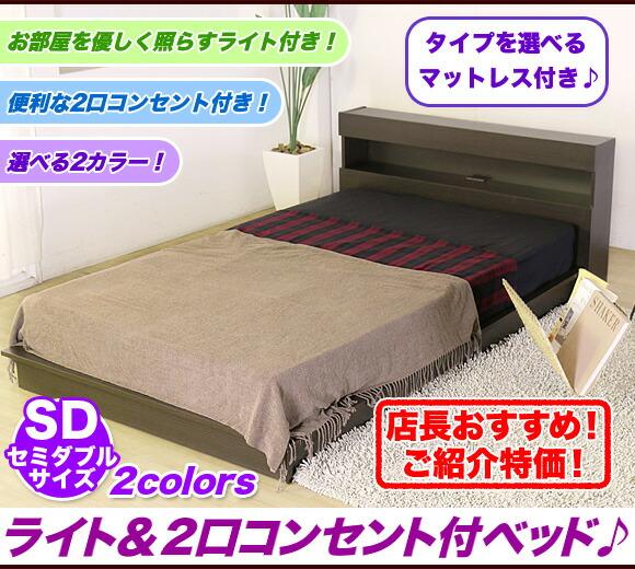 ライト付き 2口コンセント付き ベッド セミダブルサイズ イメージ写真