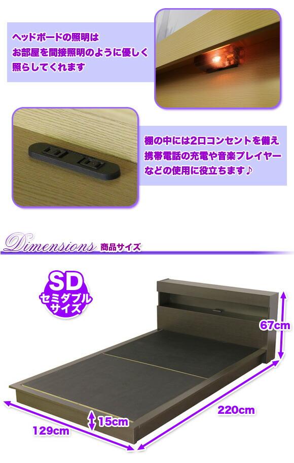 商品サイズ セミダブルサイズベッド イメージ写真