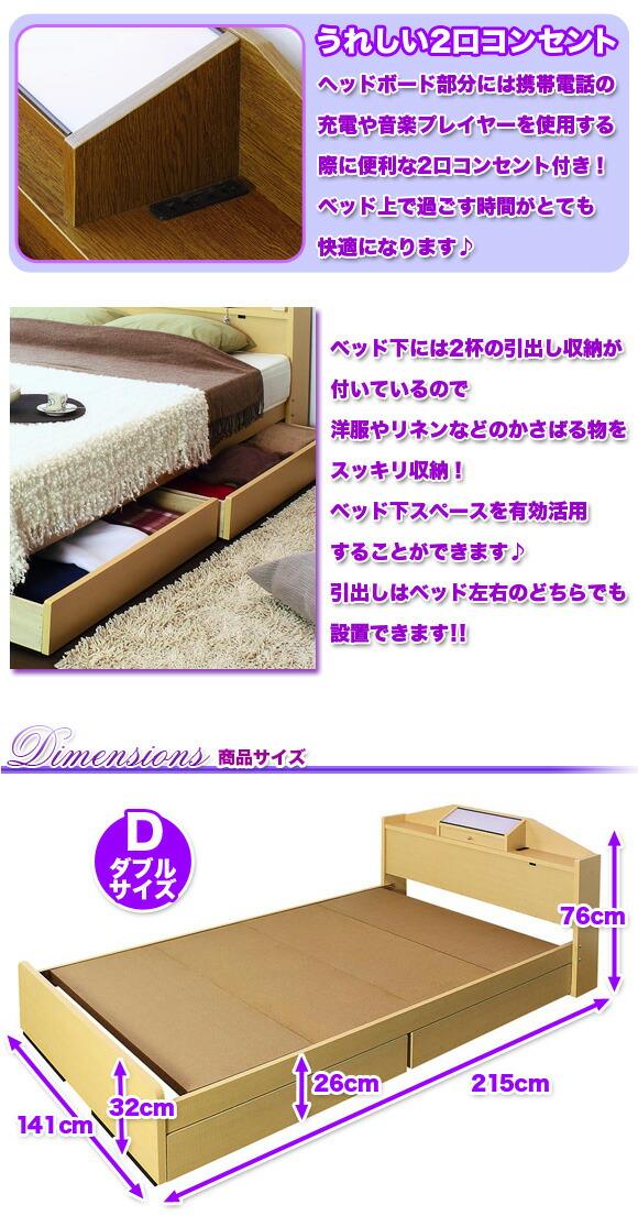 うれしい2口コンセント ベッド下収納 商品サイズ ダブルサイズ イメージ写真
