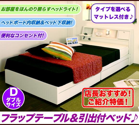 フラップテーブル 引出し付きベッド ダブルサイズ マットレス付き イメージ写真