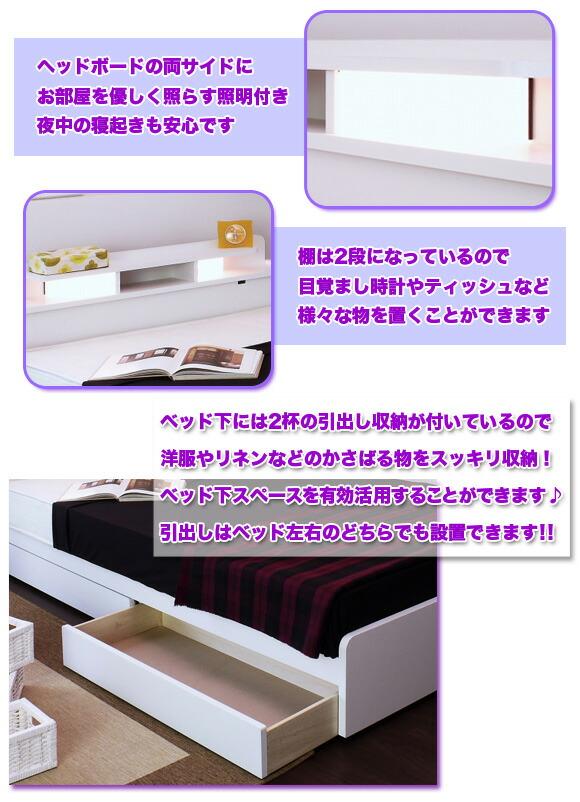 ヘッドボード両サイドの照明 2段の棚 ベッド下収納 イメージ写真