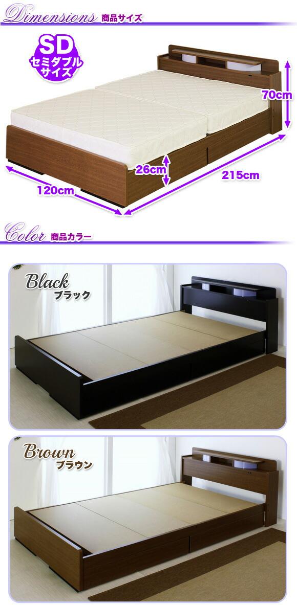 商品サイズ セミダブルサイズベッド 商品カラー ブラック ブラウン イメージ写真