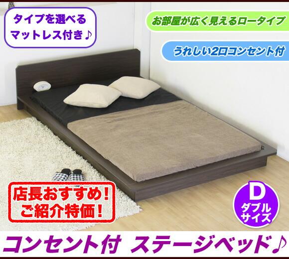 ステージベッド 2口コンセント付き タイプを選べるマットレス付き ロータイプベッド ダブルサイズ イメージ写真