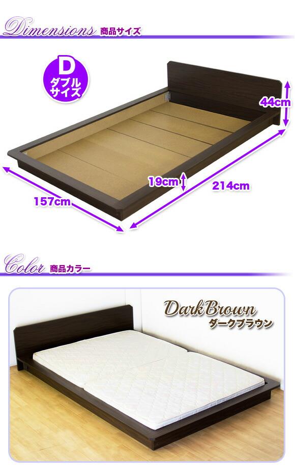 商品サイズ ダブルサイズ 商品カラー ダークブラウン イメージ写真