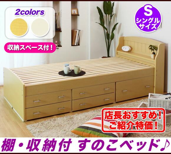棚・収納付 すのこベッド シングルサイズ 収納スペース付き イメージ写真