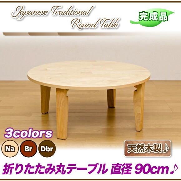 丸テーブル 円形机