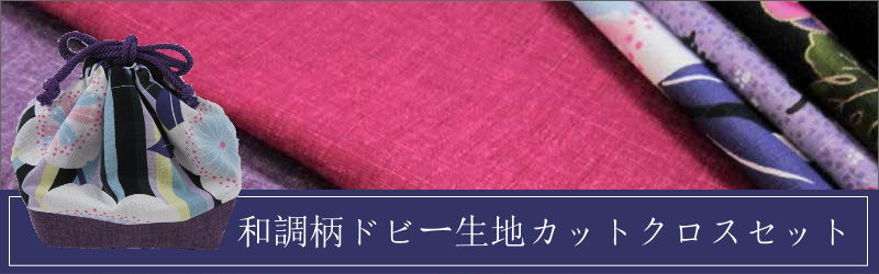 ◆和調柄ドビー生地8枚カットクロスセット◆
