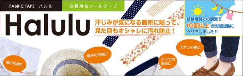 『生活便利グッズ【Halulu】-ハルル-衣類用布シールテープ』
