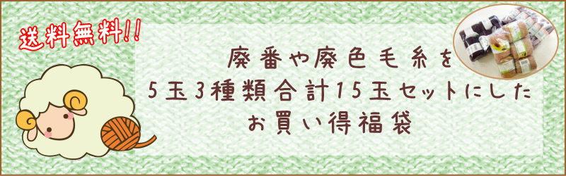 送料無料!廃番や廃色夏糸毛糸を5玉3種類 合計15玉セット