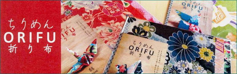 ちりめん【ORIFU】折り布