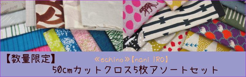 【数量限定】≪echino≫[nani IRO]50cmカットクロス5枚アソートセット