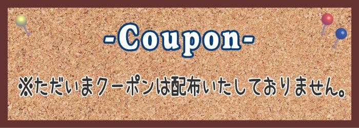 coupon(クーポン)