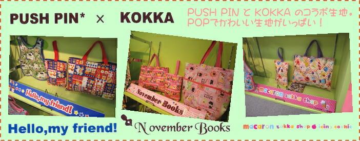 November Books&Hello,my friend