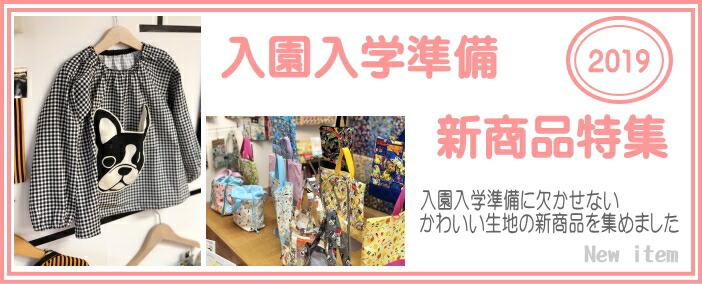 2019入園入学おすすめ生地