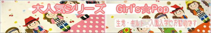 Girl's☆Pop