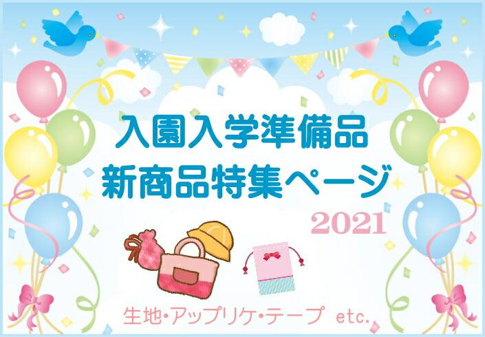 2021入園入学おすすめ生地&材料