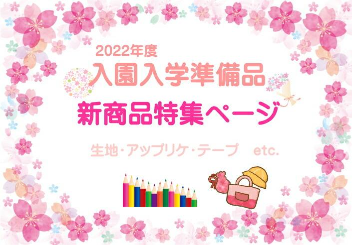 2022入園入学おすすめ生地&材料