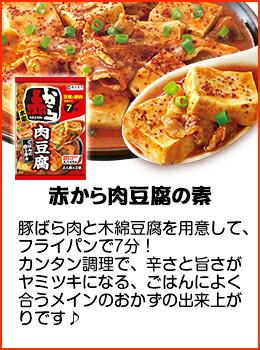 赤から監修 赤から肉豆腐の素(1箱2人前×2袋入)
